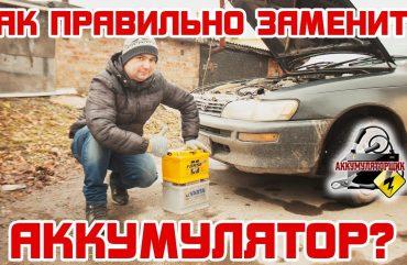 Как правильно заменить аккумулятор автомобиля