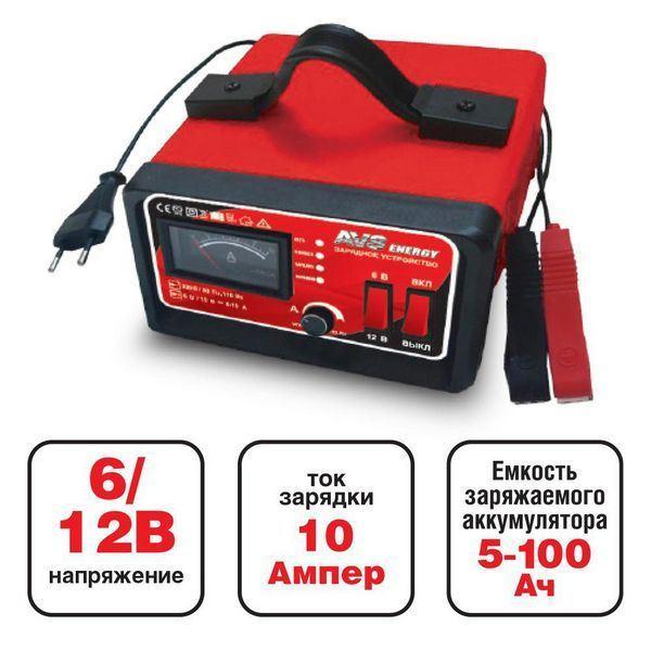 Зарядное Устройство Для Автомобильного Аккумулятора Авто 49