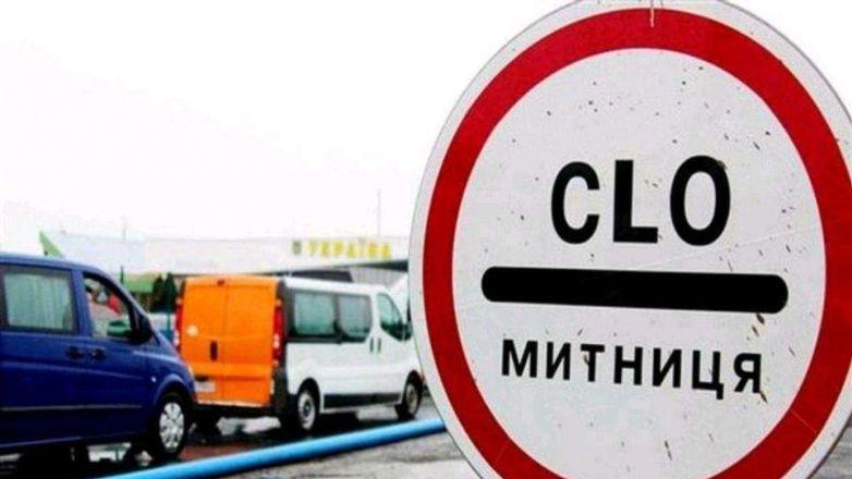 Растаможка в Украине стала проще: подробности